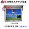 欧视卡品牌 申龙客车专用车载显示器17寸